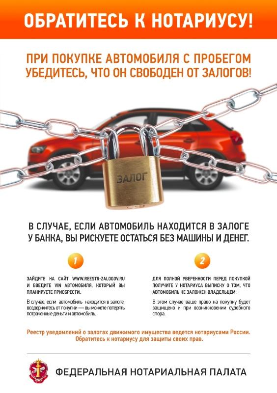 notary_reestr_zalogov_print_a1_44JfiZV